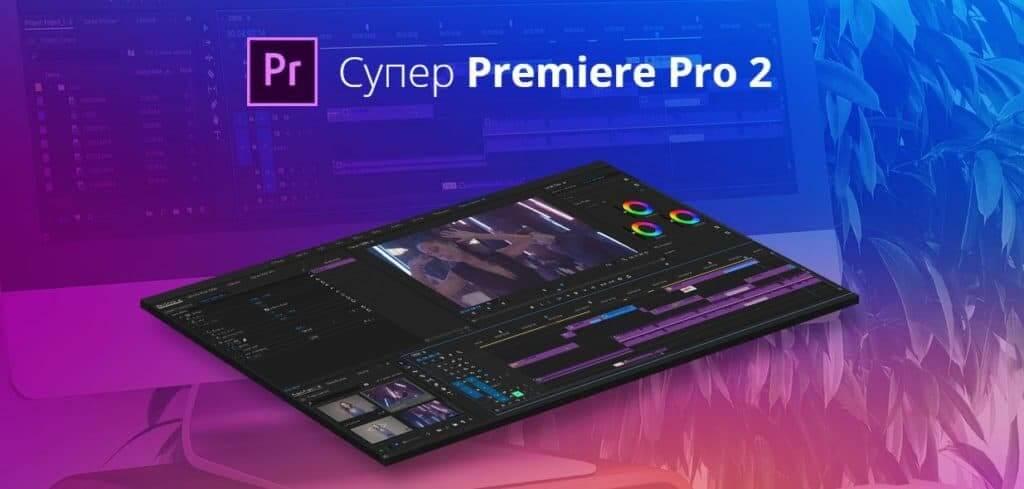 Super-Premier-Pro2