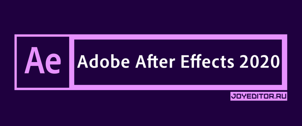 Adobe After Effects 2020 (17.0.3.58)