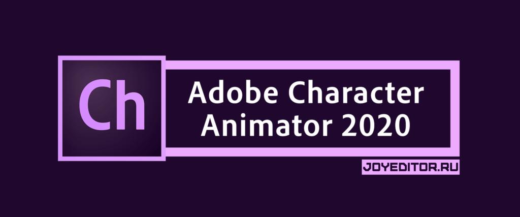 Adobe Character Animator 2020