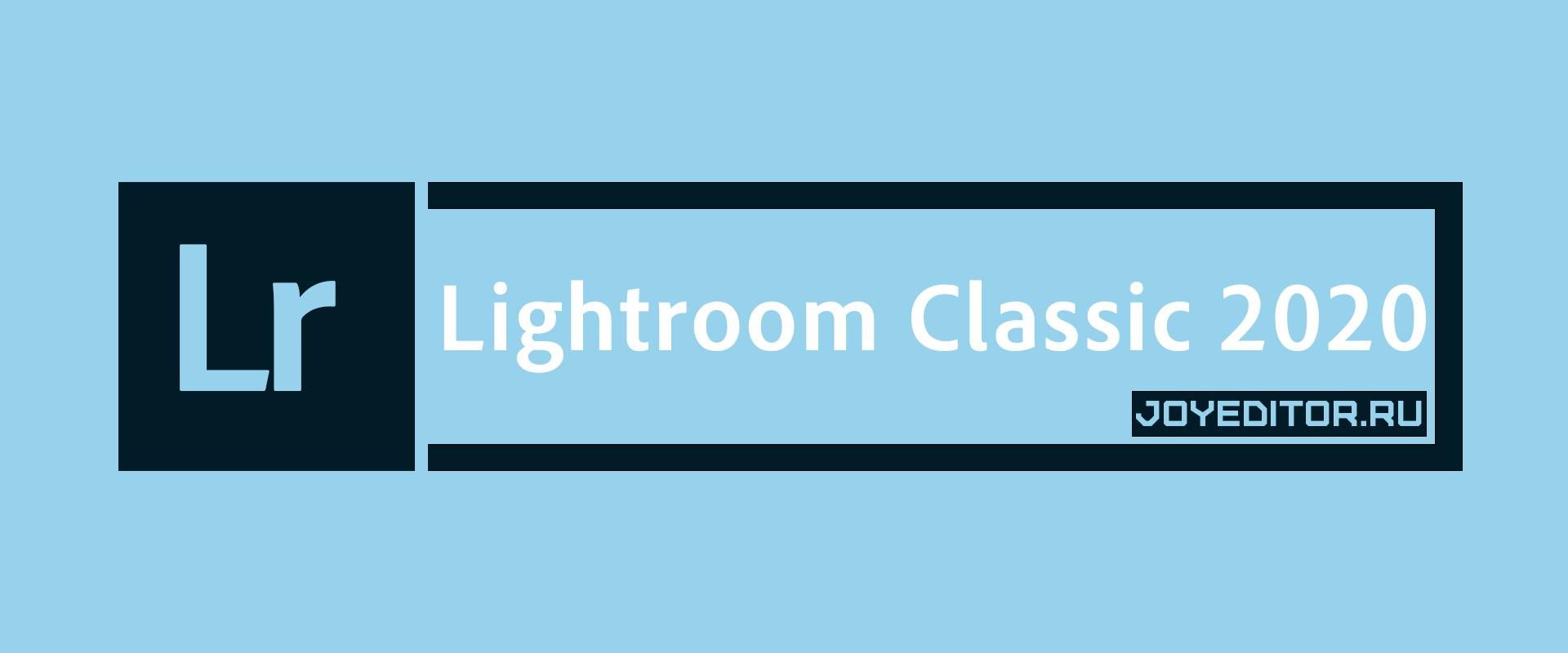Lightroom Classic 2020
