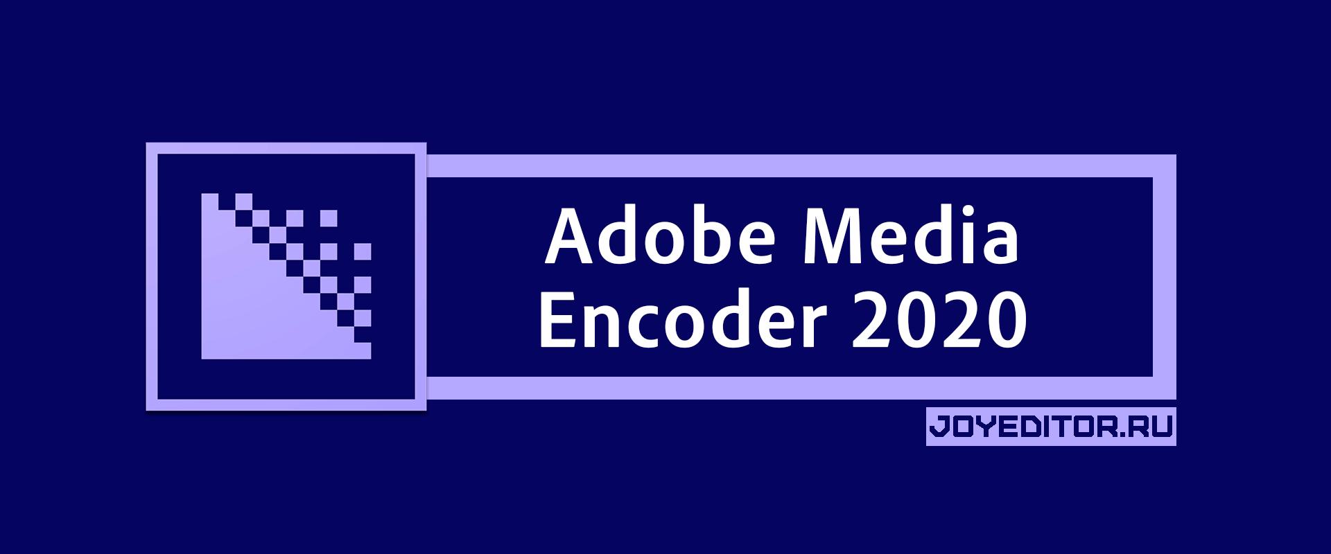 media encoder