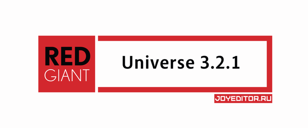 Red Giant - Universe 3.2.1