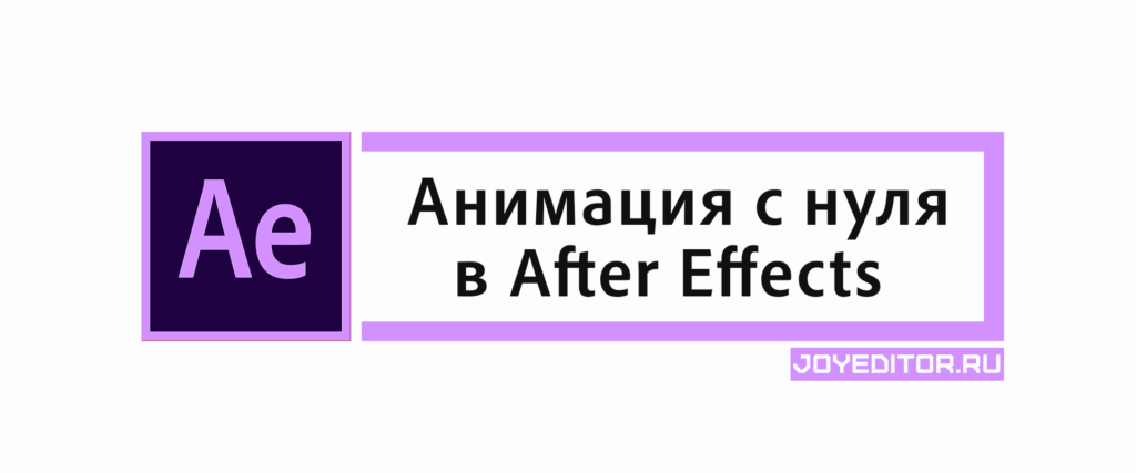 Анимация с нуля в After Effects