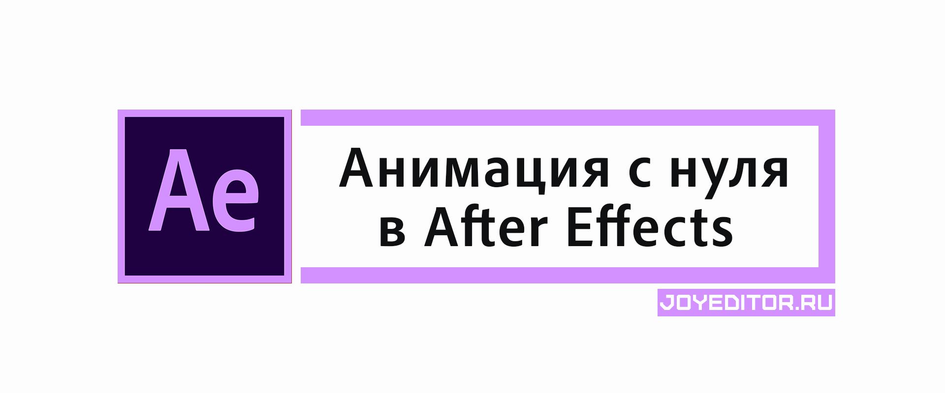 Анимация с нуля в After Effects