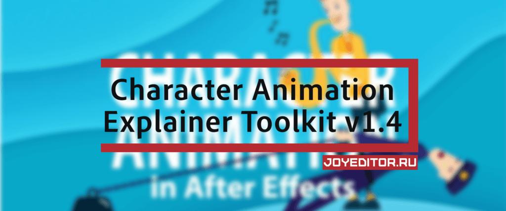 Character Animation Explainer Toolkit v1.4
