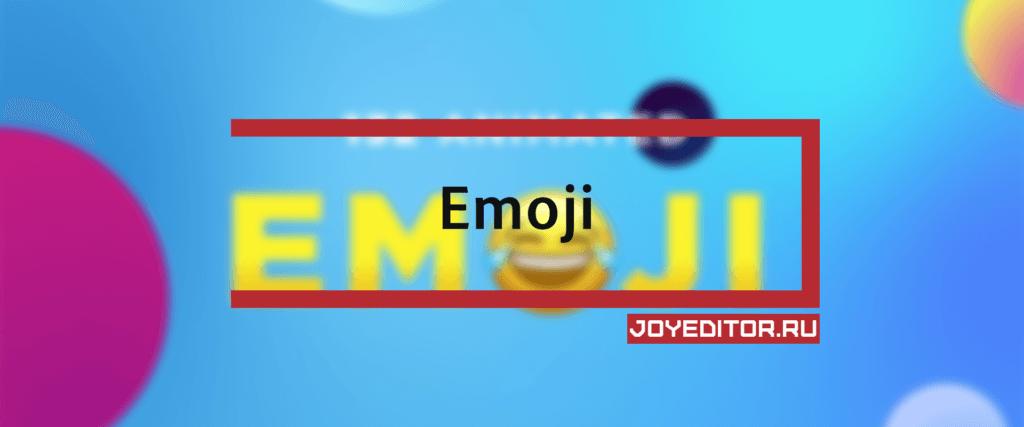 VideoHive - Emoji