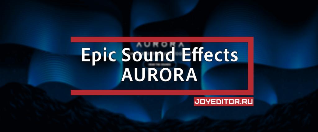 Epic Sound Effects - Aurora
