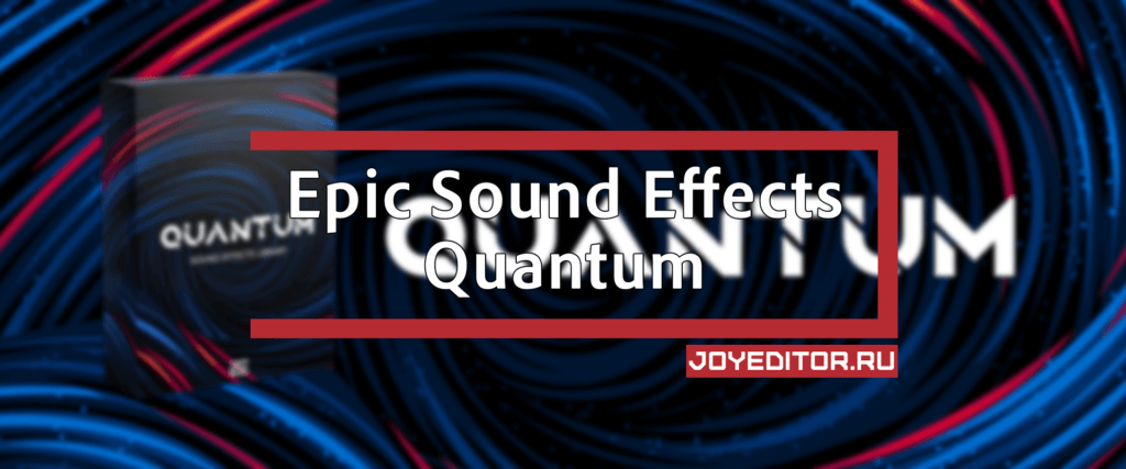 Epic Sound Effects - Quantum