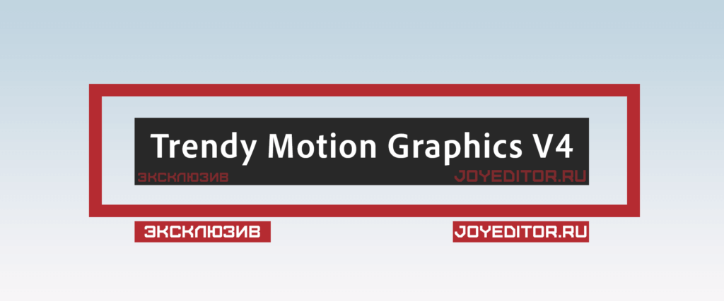 Trendy Motion Graphics V4