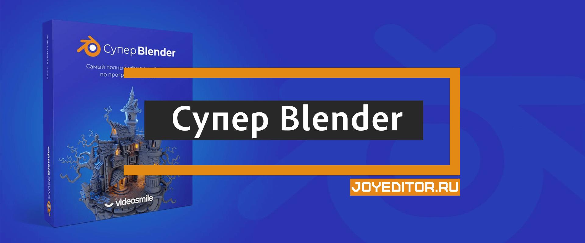 Супер Blender от VideoSmile