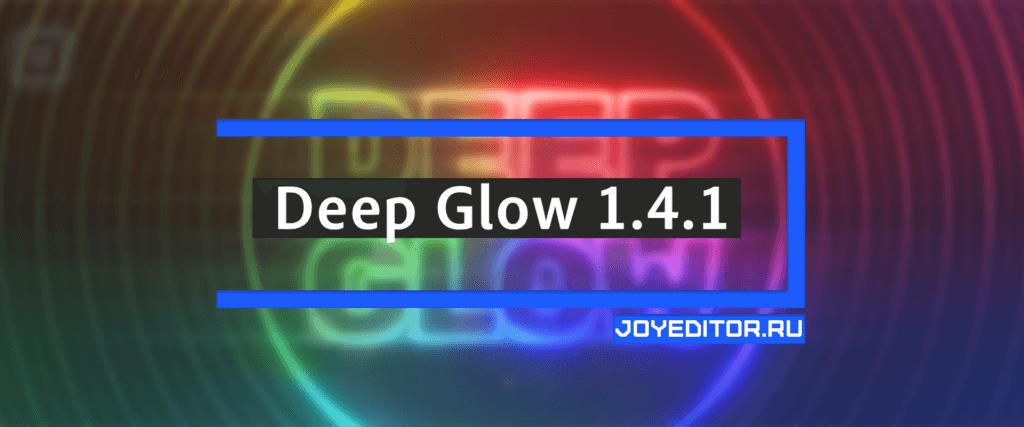 Deep Glow 1.4.1