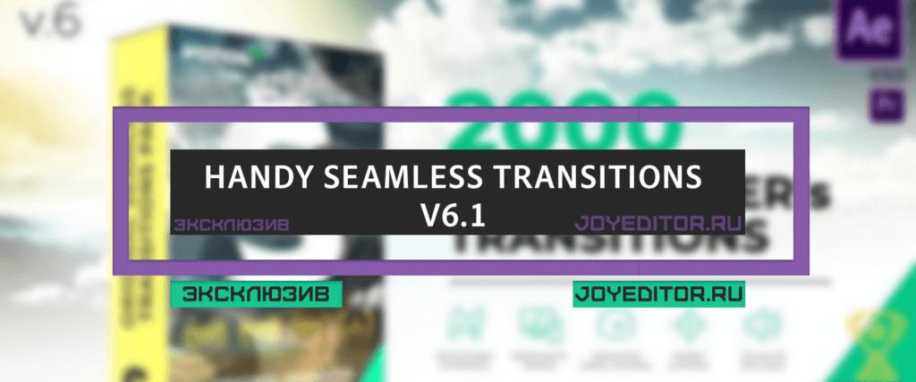 HANDY SEAMLESS TRANSITIONS V6.1