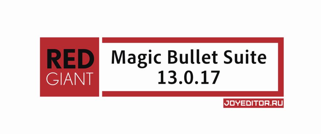 Magic Bullet Suite 13.0.17