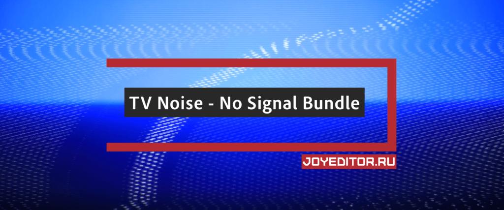 TV Noise - No Signal Bundle