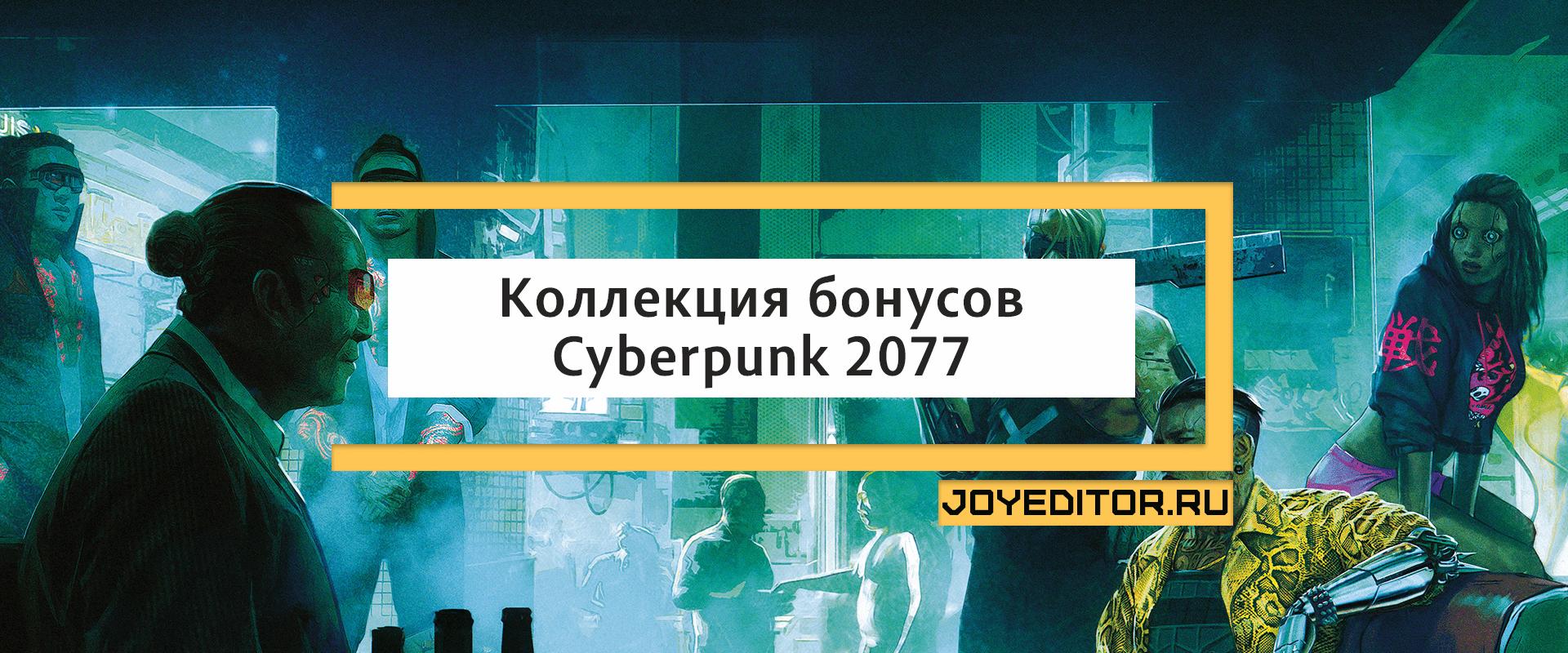 Коллекция бонусов Cyberpunk 2077