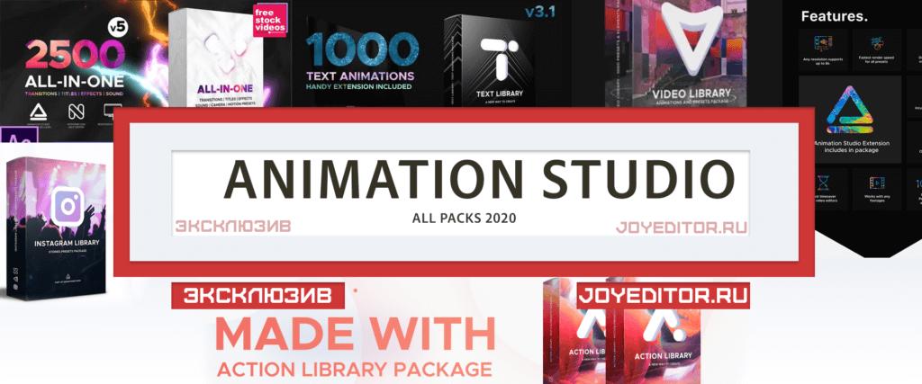 ANIMATIONSTUDIO ALL PACKS 2020