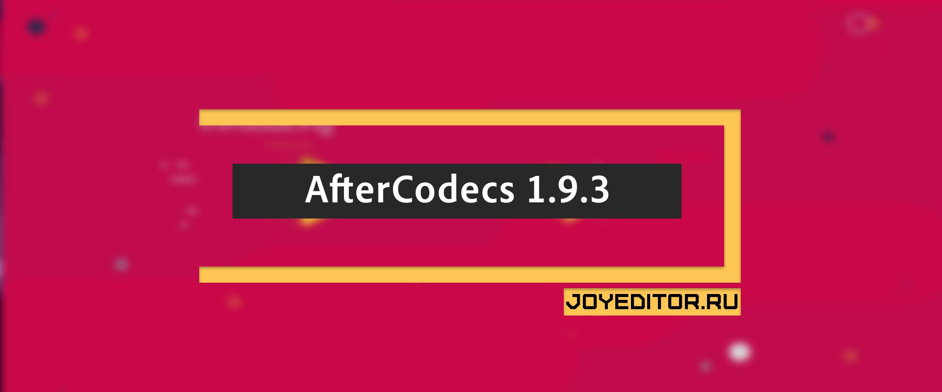 AfterCodecs 1.9.3