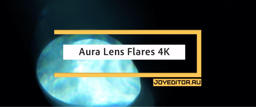 Aura Lens Flares 4K
