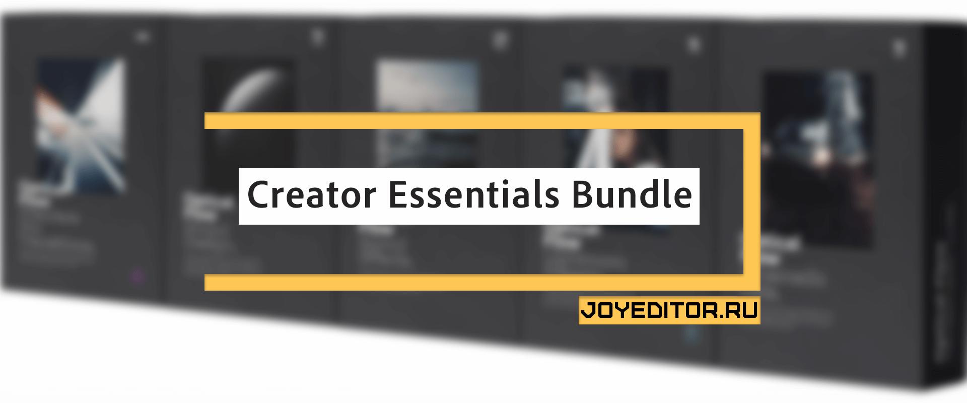 Creator Essentials Bundle