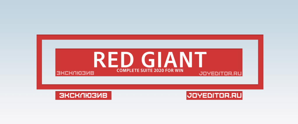 RED GIANT COMPLETE SUITE 2020 FOR WIN