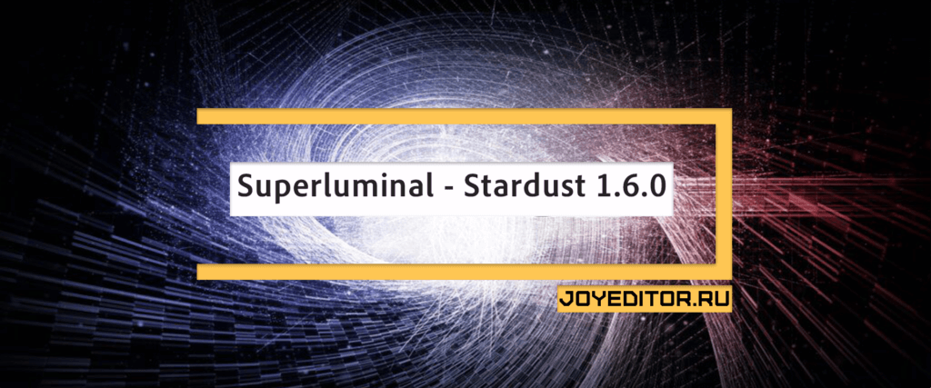 Superluminal - Stardust 1.6.0