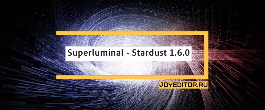 Superluminal - Stardust 1.6.0