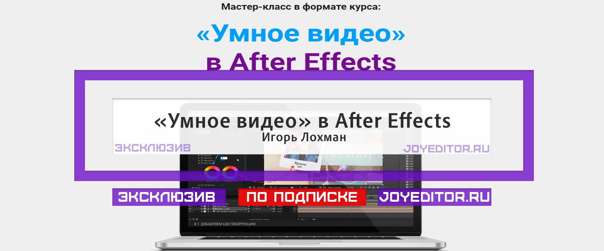 Игорь Лохман «Умное видео» в After Effects