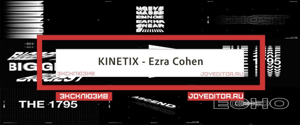 KINETIX - Ezra Cohen