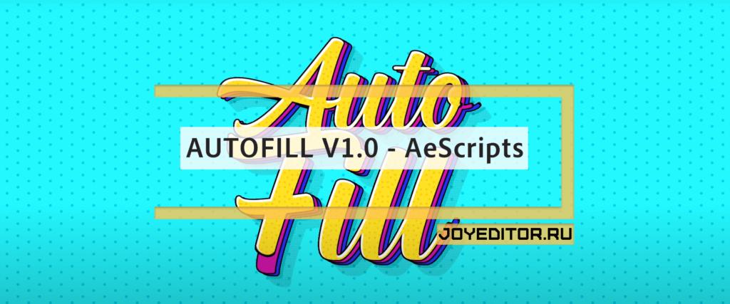 AUTOFILL V1.0 - AeScripts