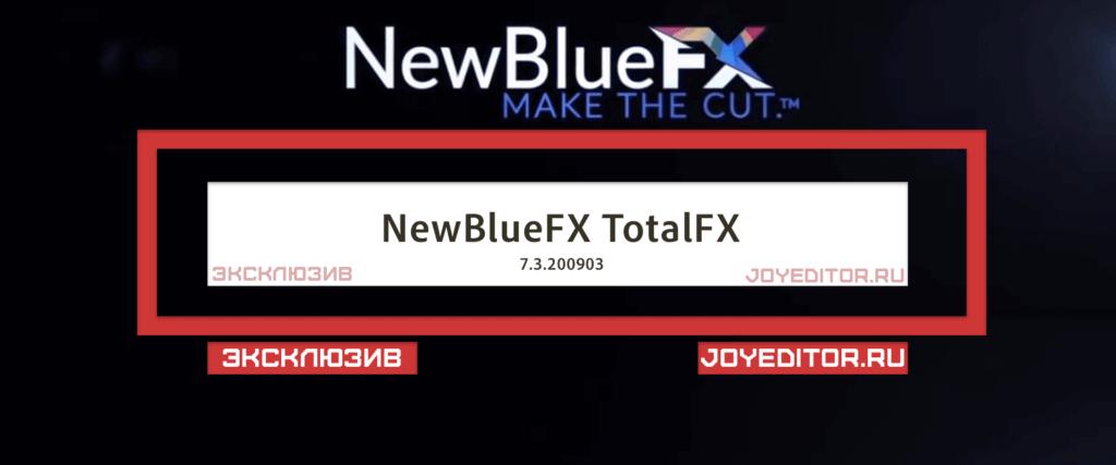 NewBlueFX TotalFX 7.3.200903