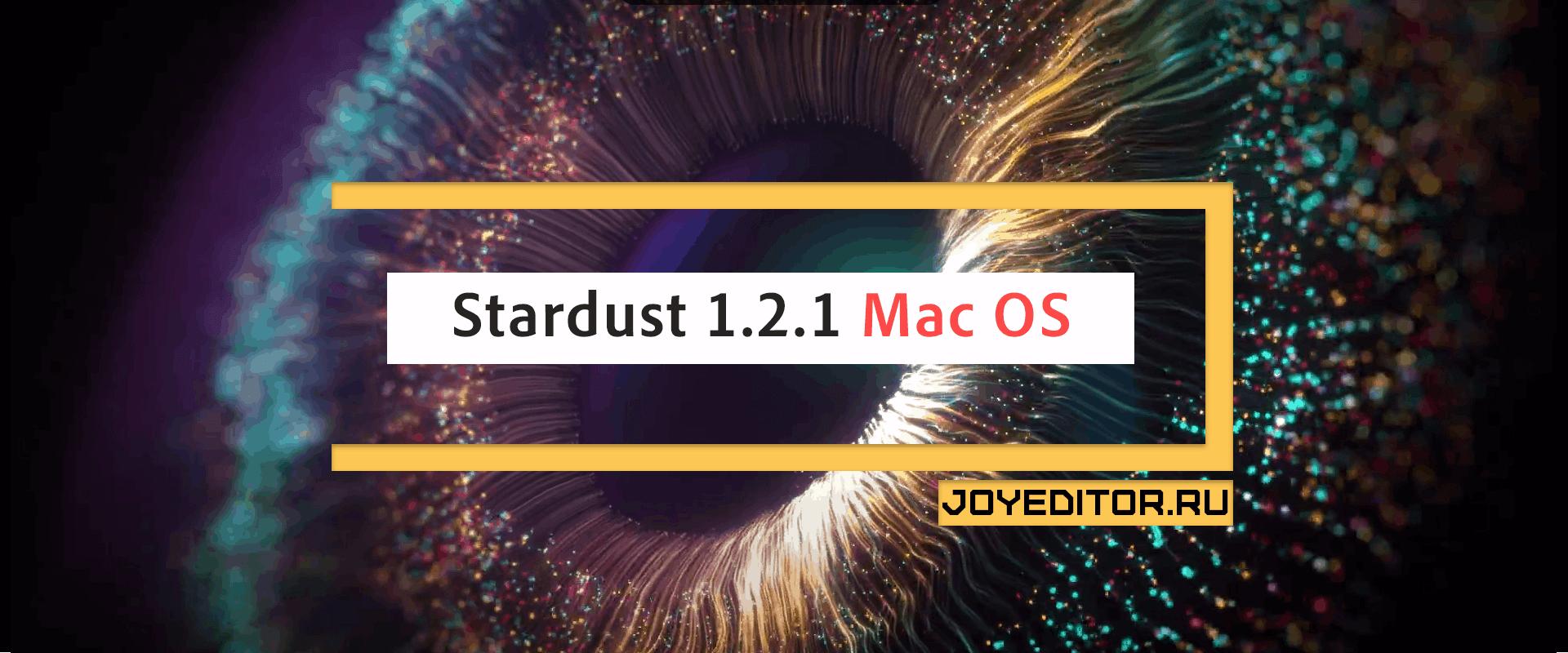 Superluminal - Stardust 1.2.1 Mac OS