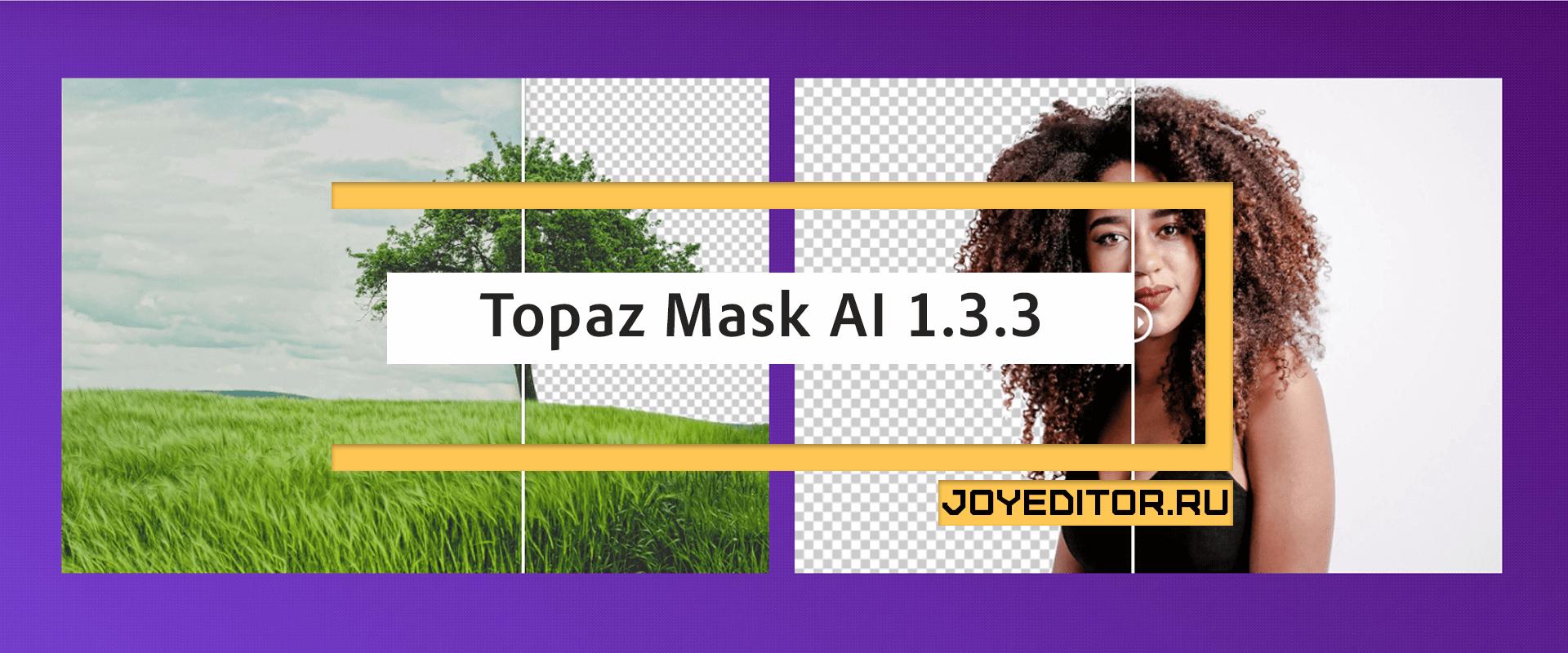 Topaz Mask AI 1.3.3
