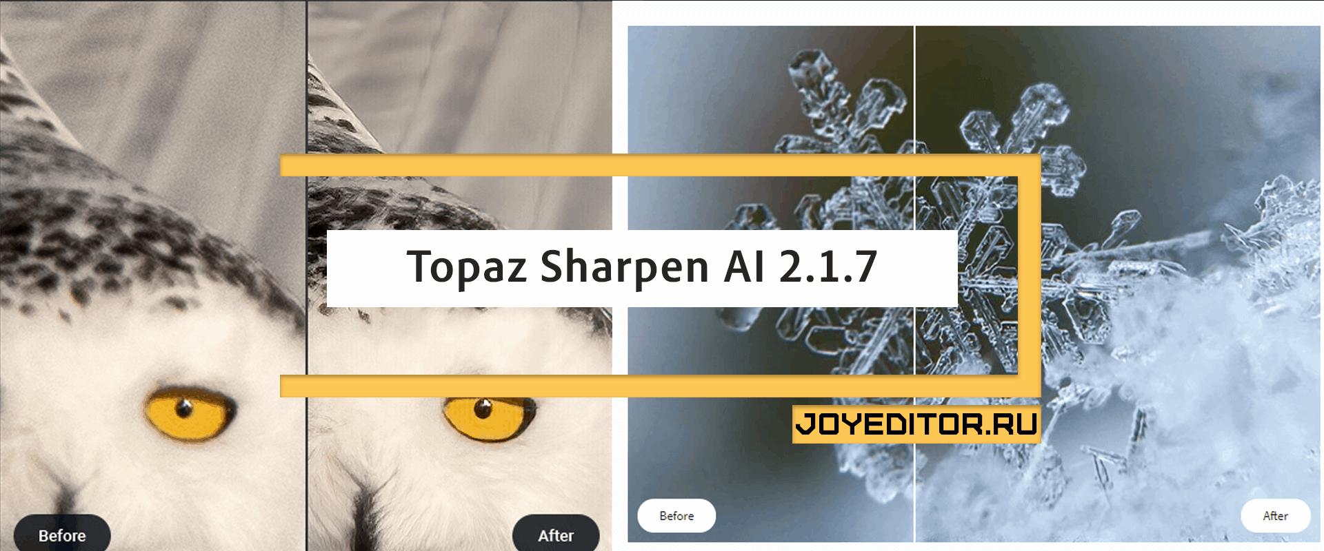 Topaz Sharpen AI 2.1.7