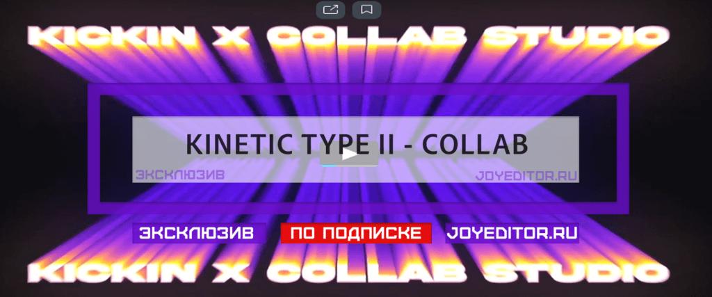 KINETIC TYPE II - COLLAB STUDIO