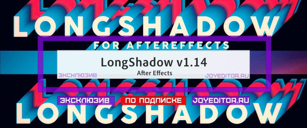 LongShadow v1.14