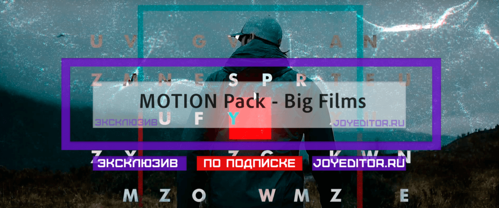 MOTION Pack