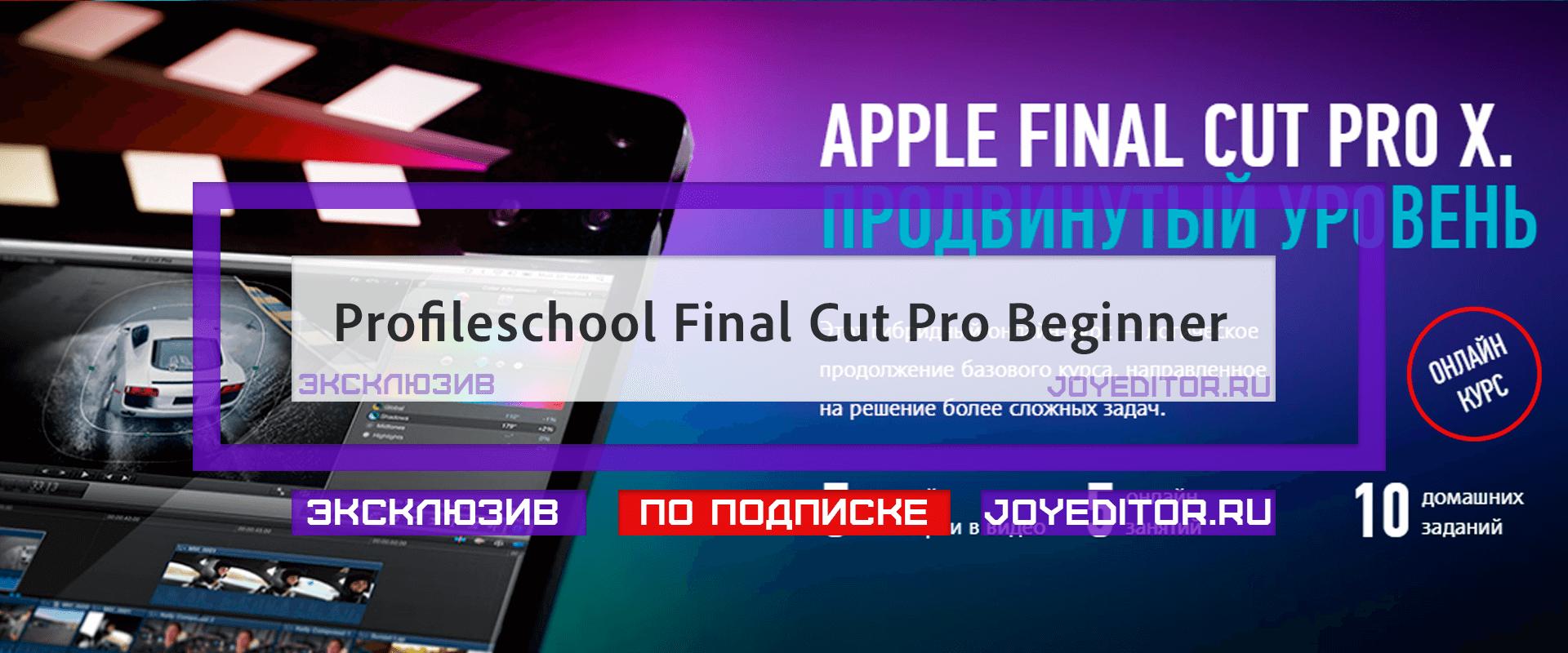 Profileschool Final Cut Pro Beginner