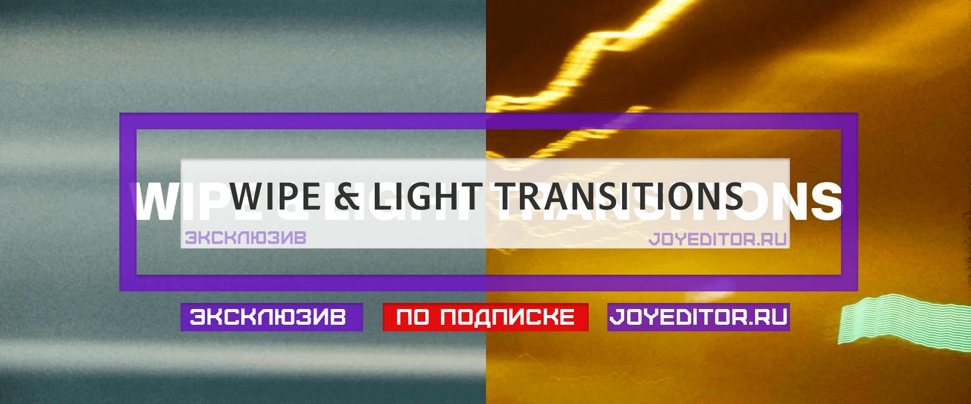 WIPE & LIGHT TRANSITIONS