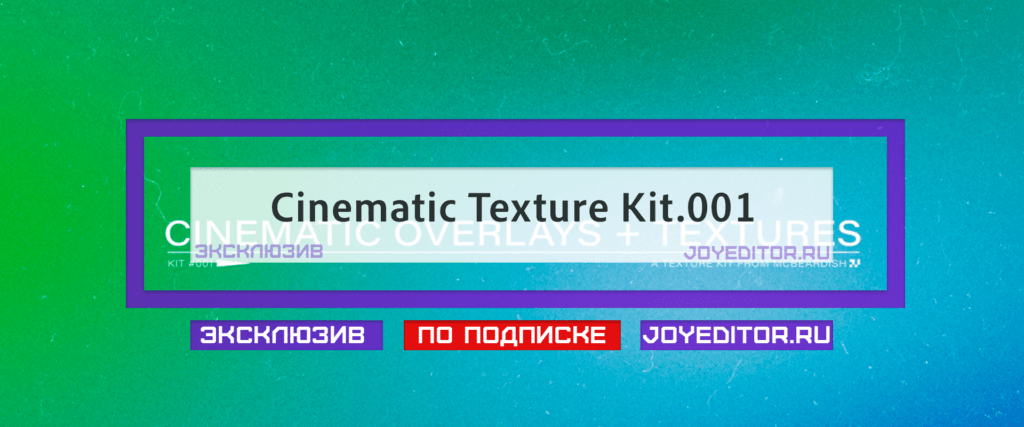 Cinematic Texture Kit.001