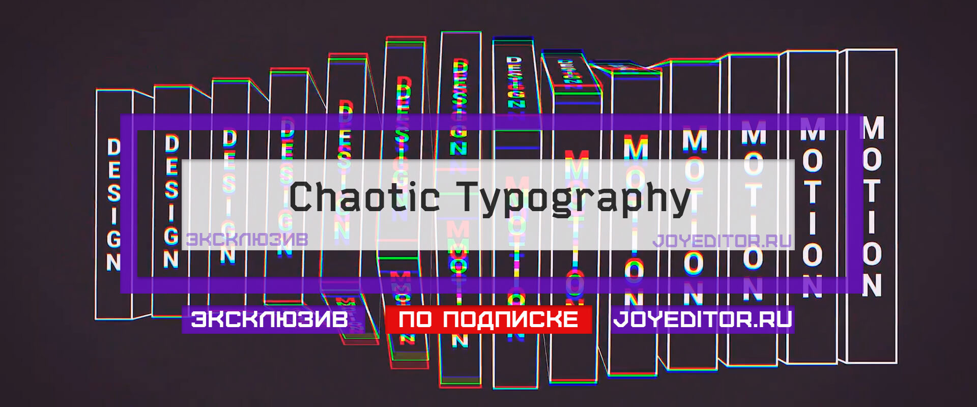 Chaotic Typography