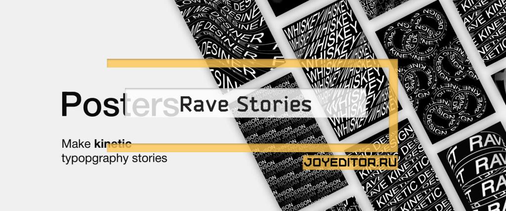 Rave Stories